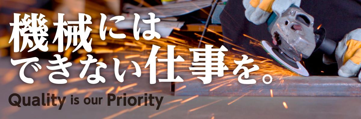 長谷川製作所ブログ